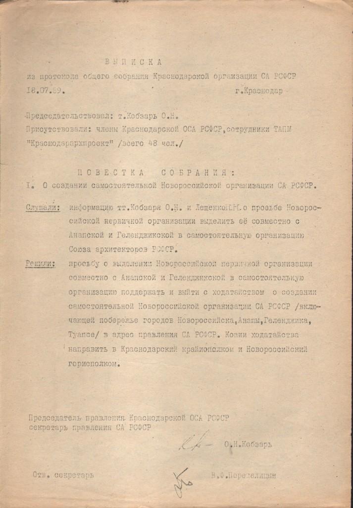 Выписка из протокола Краснодарской ОСА РСФСР
