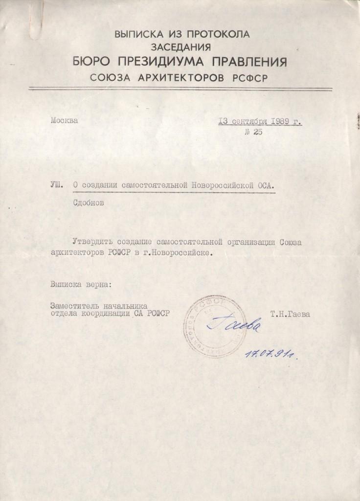 Выписка из протокола от 13.09.89г. бюро президиума правления СА РСФСР