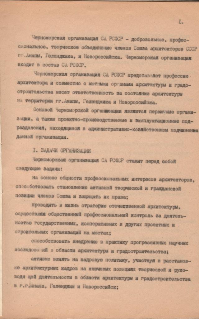 История организации (стр. 1)