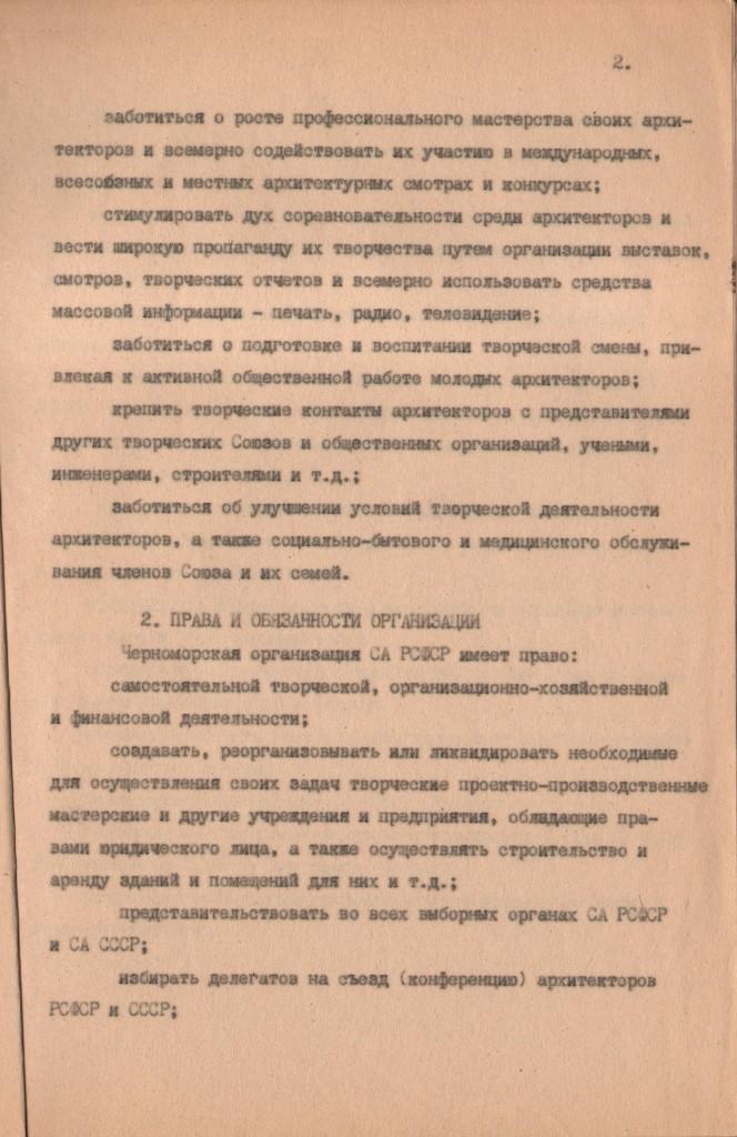 История организации (стр. 2)