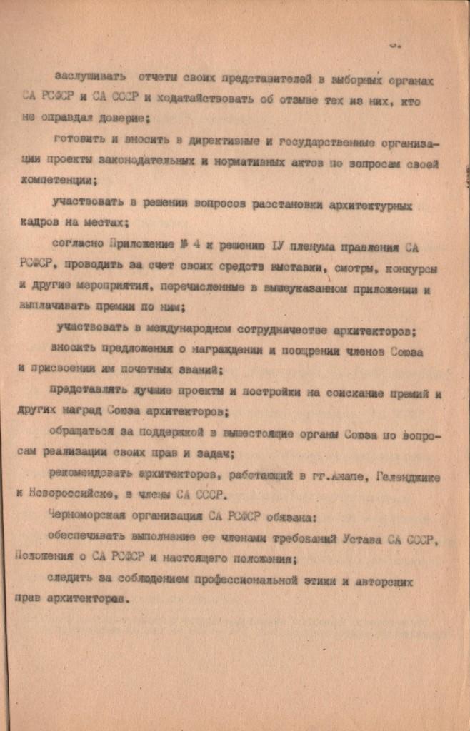 История организации (стр. 3)