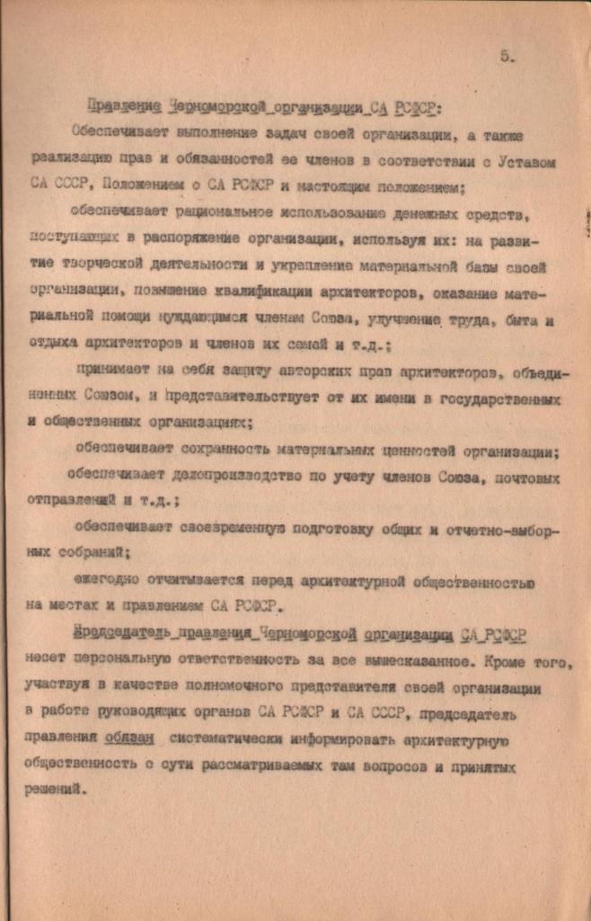 История организации (стр. 4)