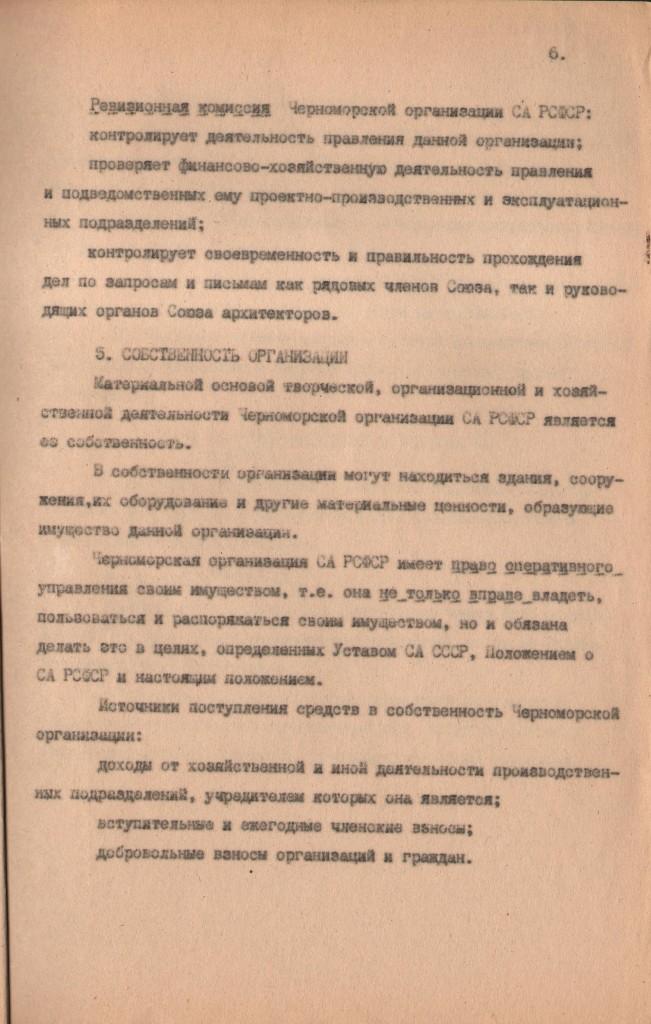 История организации (стр. 5)