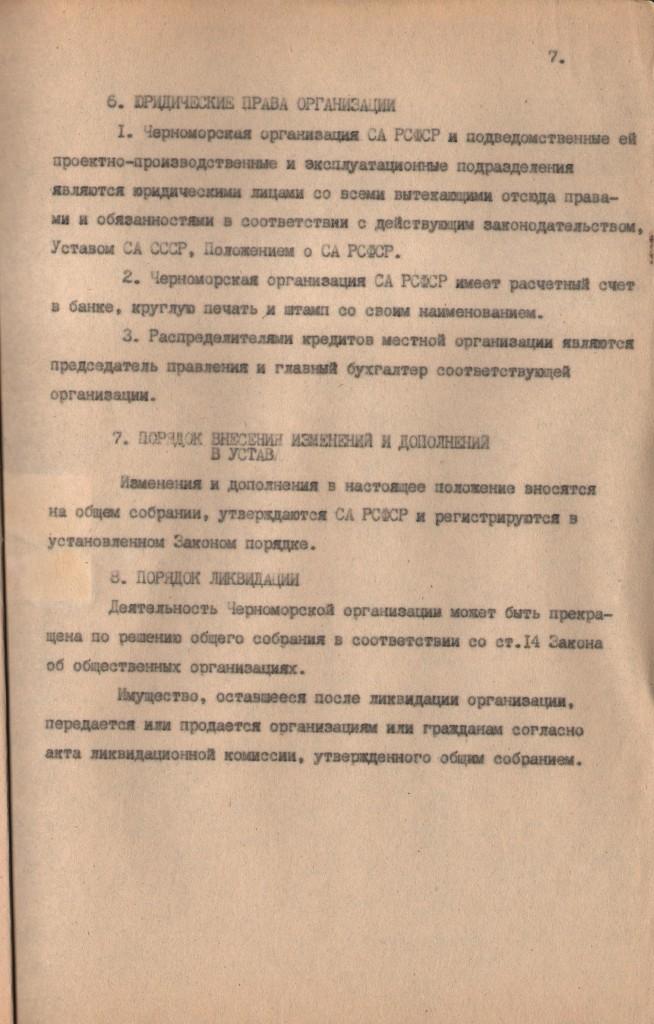 История организации (стр. 6)