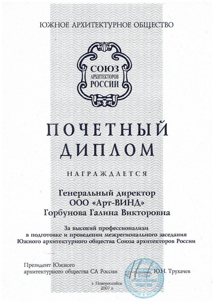 Это изображение имеет пустой атрибут alt; его имя файла - Почетный-диплом-Горбуновой-Г.В.-724x1024.jpg