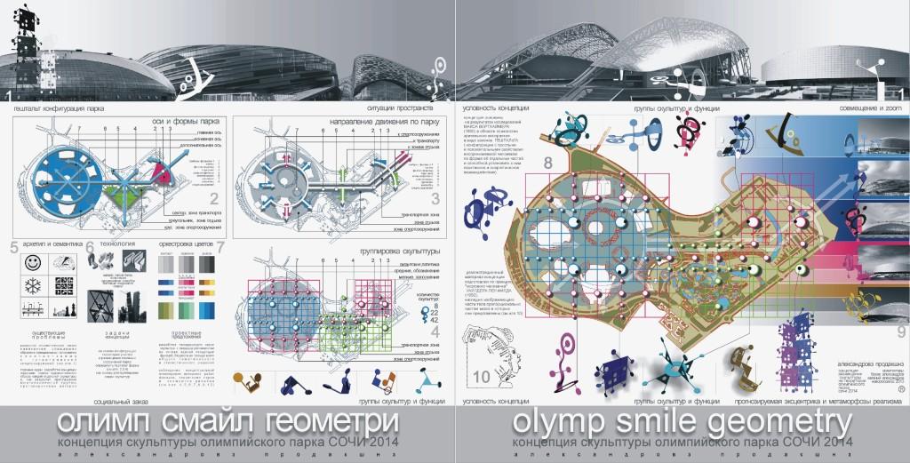 олимп 2015